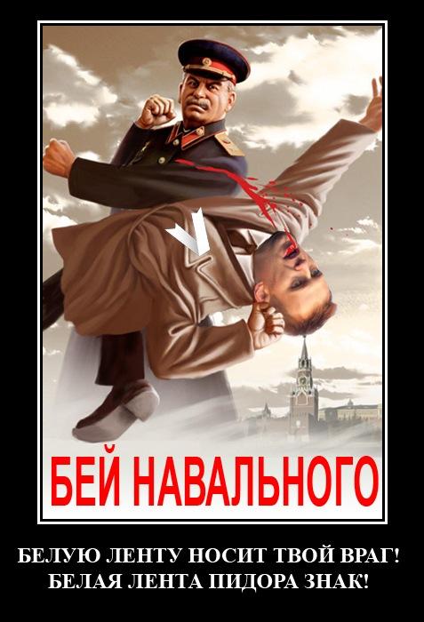 https://antinavalny.files.wordpress.com/2013/06/beynavalnogo.jpg
